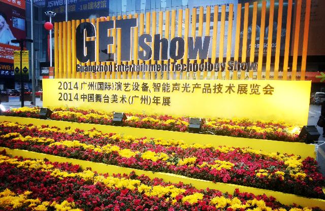 TUMINE天蒙携高性能新产品亮相2014广州音响展